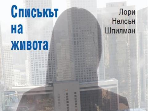 """Анелия Янева, преводачка на """"Списъкът на живота"""", в интервю за предаването """"Книги завинаги"""""""