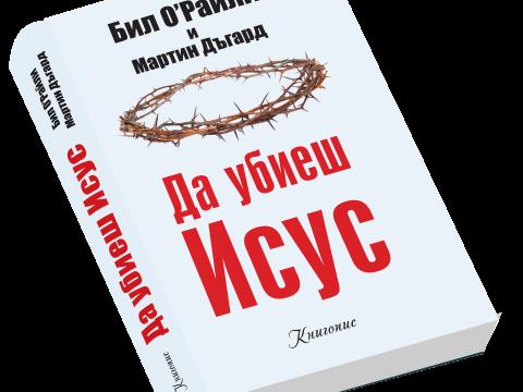 """Предаването """"Нещо повече"""" по БНР представя книгата ДА УБИЕШ ИСУС"""