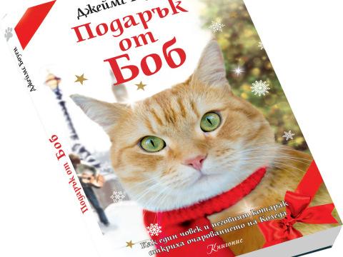 """БНР представя """"Подарък от Боб"""""""