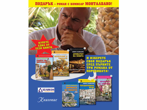 Подарък по избор – роман с комисар Монталбано