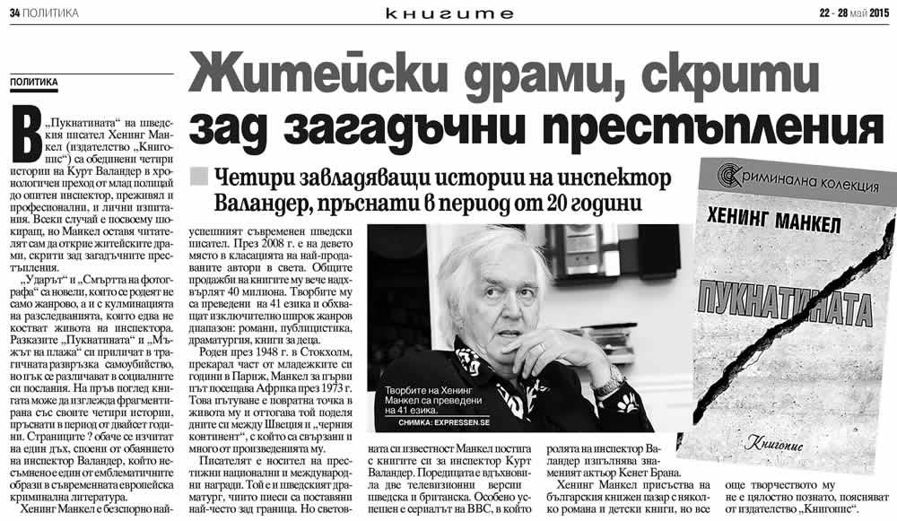 """Медиен интерес към романа """"Пукнатината"""""""