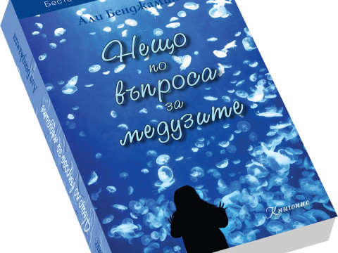 """БНР представя романа """"Нещо по въпроса за медузите"""""""